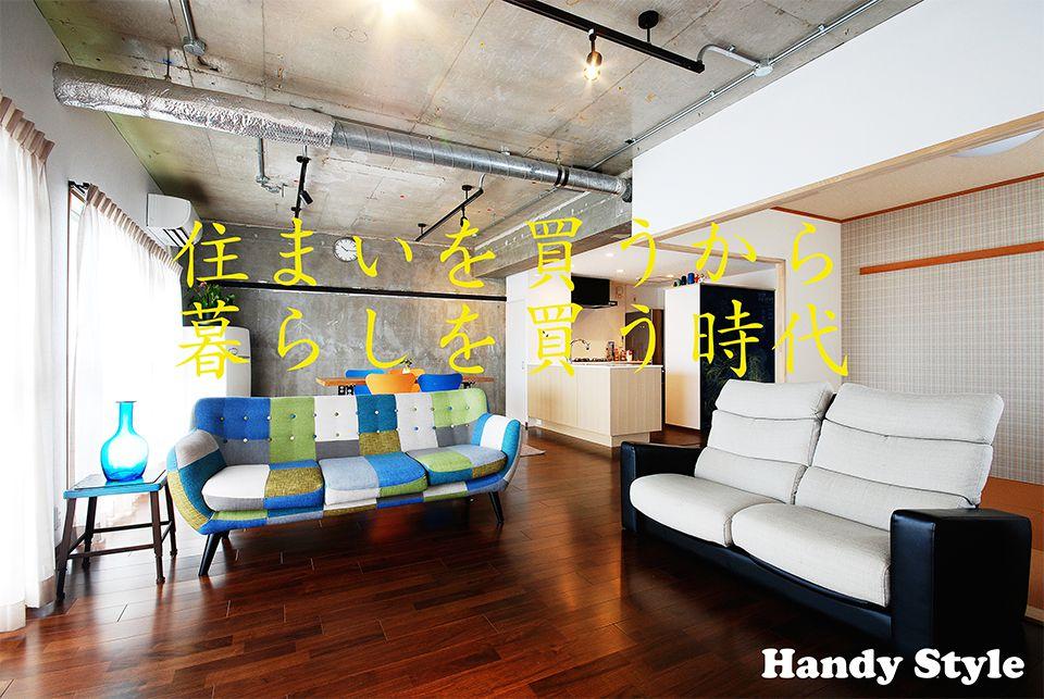 リフォーム・リノベーション、ホームインスペクション・住宅診断のハンディスタイル 大阪・南河内